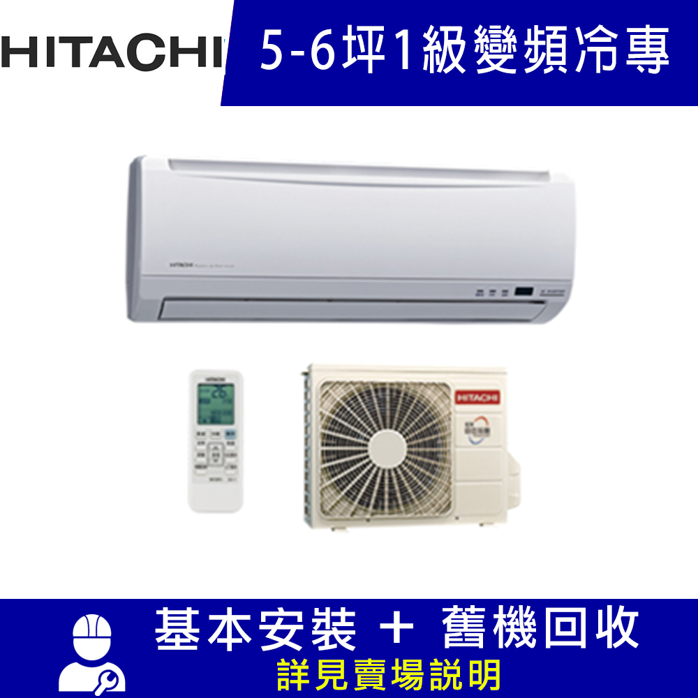 HITACHI日立 5-6坪 1級變頻冷專冷氣 RAC-36SK1/RAS-36SK1 精品系列