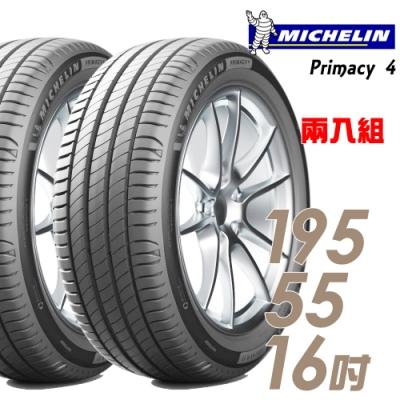 【米其林】PRIMACY 4 高性能輪胎_二入組_195/55/16(PRI4)