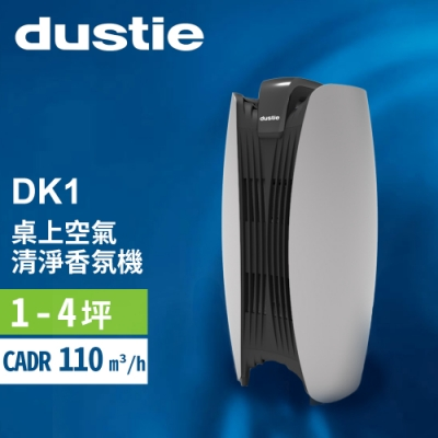 瑞典Dustie 桌上空氣清淨香氛機/扇 DK1