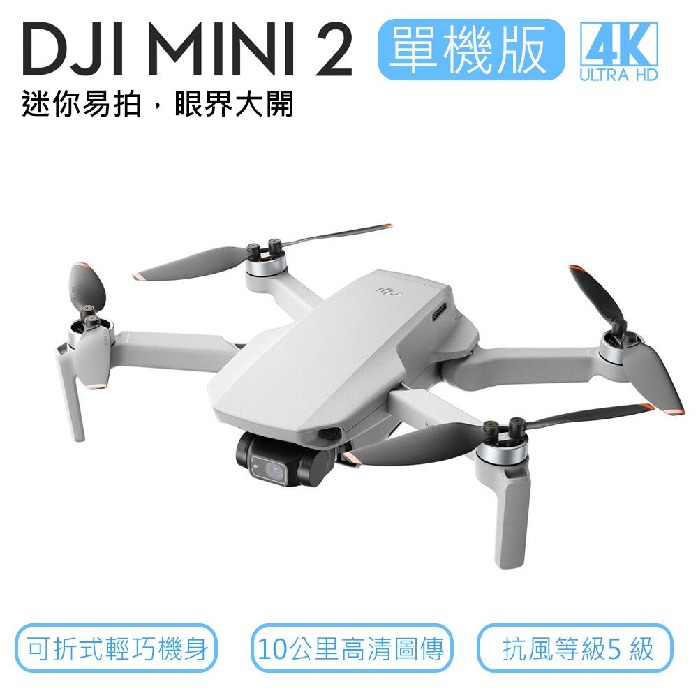 DJI Mini 2 摺疊航拍機 空拍機 單機版 4K畫質 (聯強公司貨)