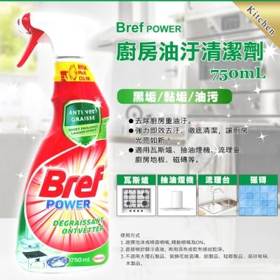 德國 Bref 廚房油污清潔噴霧劑 三入組