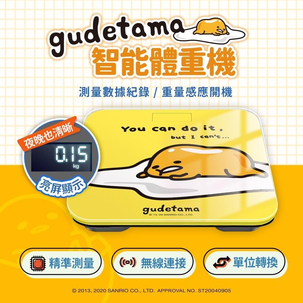 【三麗鷗】蛋黃哥智能電子體重計(可下載APP觀看)