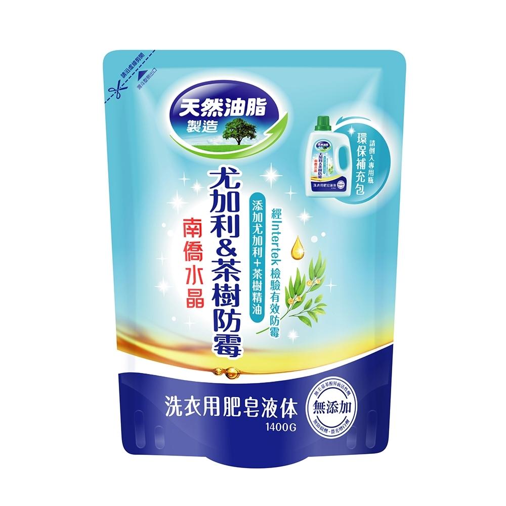 南僑水晶尤加利茶樹防霉液體皂 1.4kg補充包