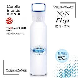 ((送康寧馬克杯))康寧Corningware隨行X杯550ml(星爍藍)。防爆款