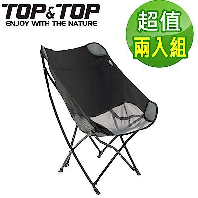 韓國TOP&TOP 頂級多功能透氣蝴蝶椅 露營 折疊椅 超值二入組