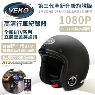 VEKO旗艦版隱裝式1080P FHD行車紀錄器+內建雙聲道藍芽通訊安全帽(雅光尊爵黑)