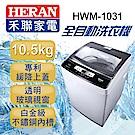 HERAN禾聯 10.5KG 定頻直立式 全自動洗衣機 (HWM-1031)
