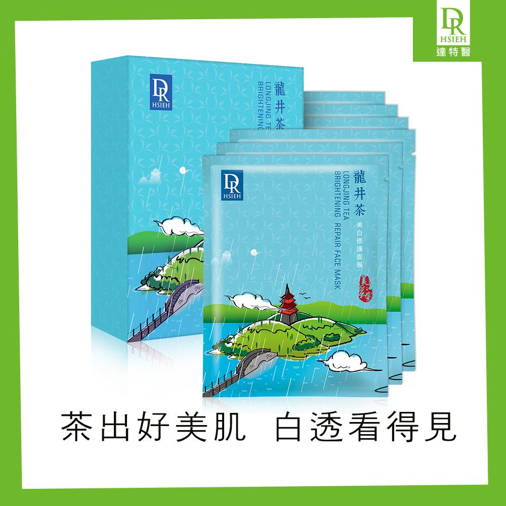 Dr.Hsieh 龍井茶美白修護面膜(6片/盒) @ Y!購物