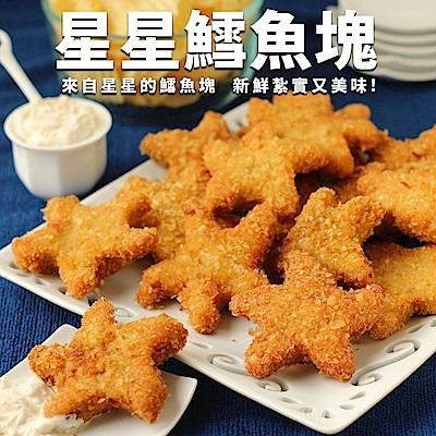 海陸管家星星鱈魚塊(每包約540g) x3包