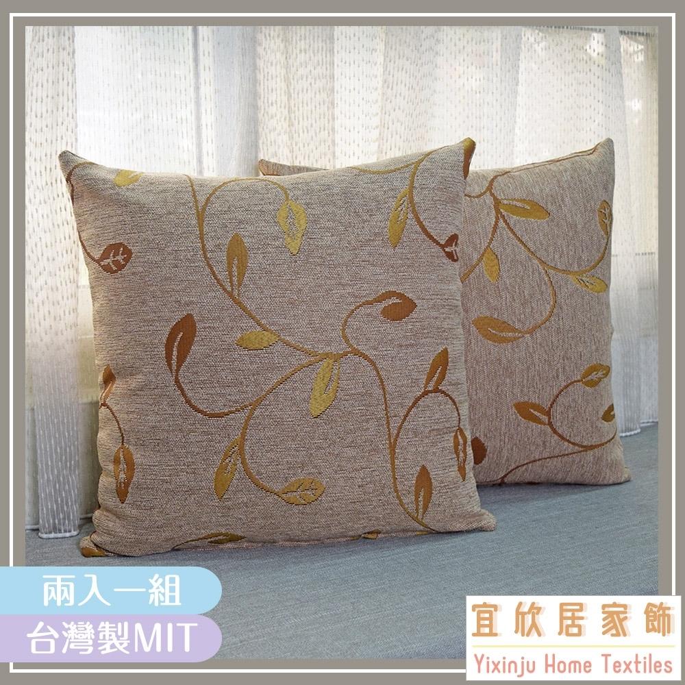 【宜欣居傢飾】富貴藤-沙發絨布精緻抱枕50*50cm -駝 (枕套含枕芯2入) 台灣製
