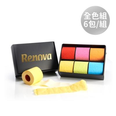 Renova葡萄牙天然彩色捲筒雙層衛生紙(6入/組)-彩虹禮盒組