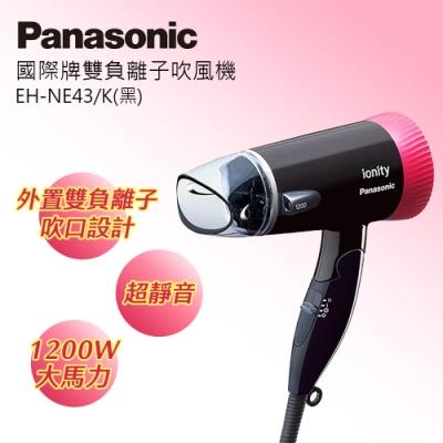 Panasonic國際牌雙負離子吹風機 EH-NE43-K(黑色)