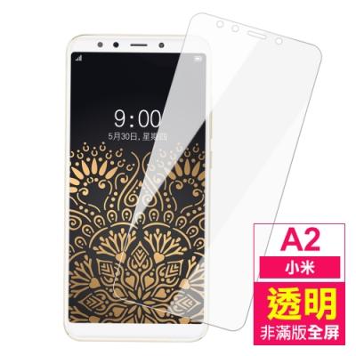 小米 A2 透明 高清 非滿版 9H 鋼化玻璃膜 手機螢幕保護貼