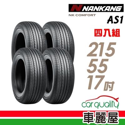 【NANKANG 南港】NK COMFORT AS1 降噪舒適輪胎_四入組_215/55/17