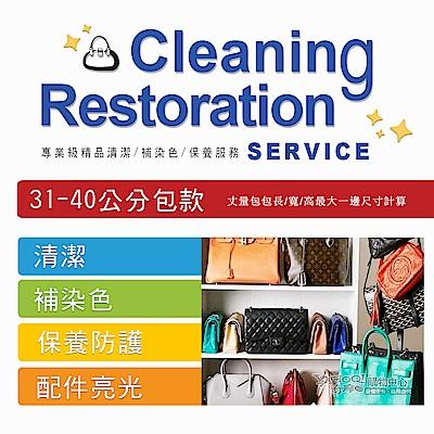 專業級精品皮件清潔+補染色服務【31-40公分包款】