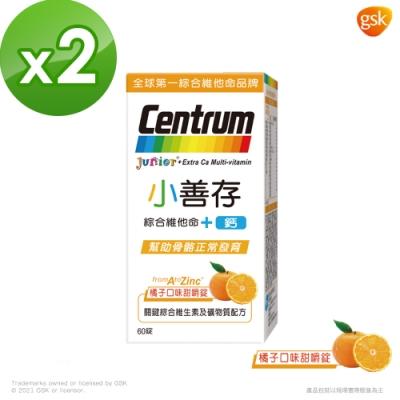 【小善存】綜合維他命+鈣 橘子口味甜嚼錠 (60錠X2盒)