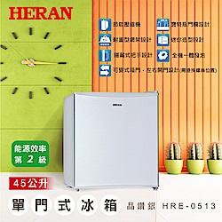HERAN禾聯 45L 2級定頻單門式電冰箱 左右開門設計 HRE-0513