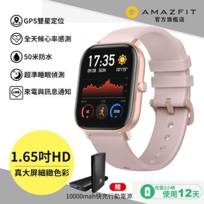 [時時樂限定] Amazfit華米GTS魅力版智能運動心率智慧手錶 薔薇粉