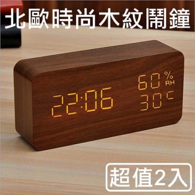 【時尚玩家】北歐風格木紋時鐘/鬧鐘/溫溼度計/大字幕白光聲控版(超值2入)