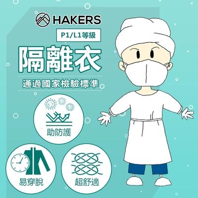 【HAKERS 哈克士】P1/L1等級 3入組 防護衣/隔離衣/隔離袍 白色(非醫療用)