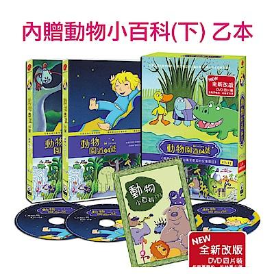 動物園道64號[27~52集]  DVD ※附動物小百科手冊