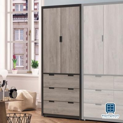 漢妮Hampton赫爾本3X7尺衣櫥-80x55x203cm