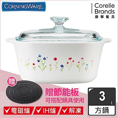 康寧Corningware 3L方形康寧鍋-春漾花朵