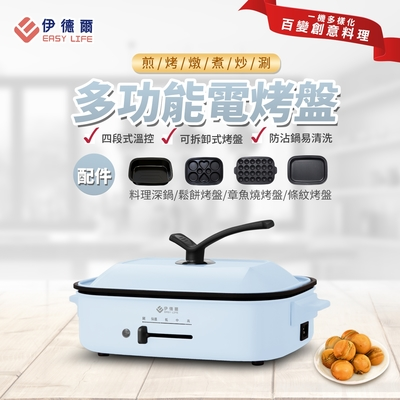 EASY LIFE伊德爾-多功能電烤盤-baby藍 WK-900 附贈4款烤盤