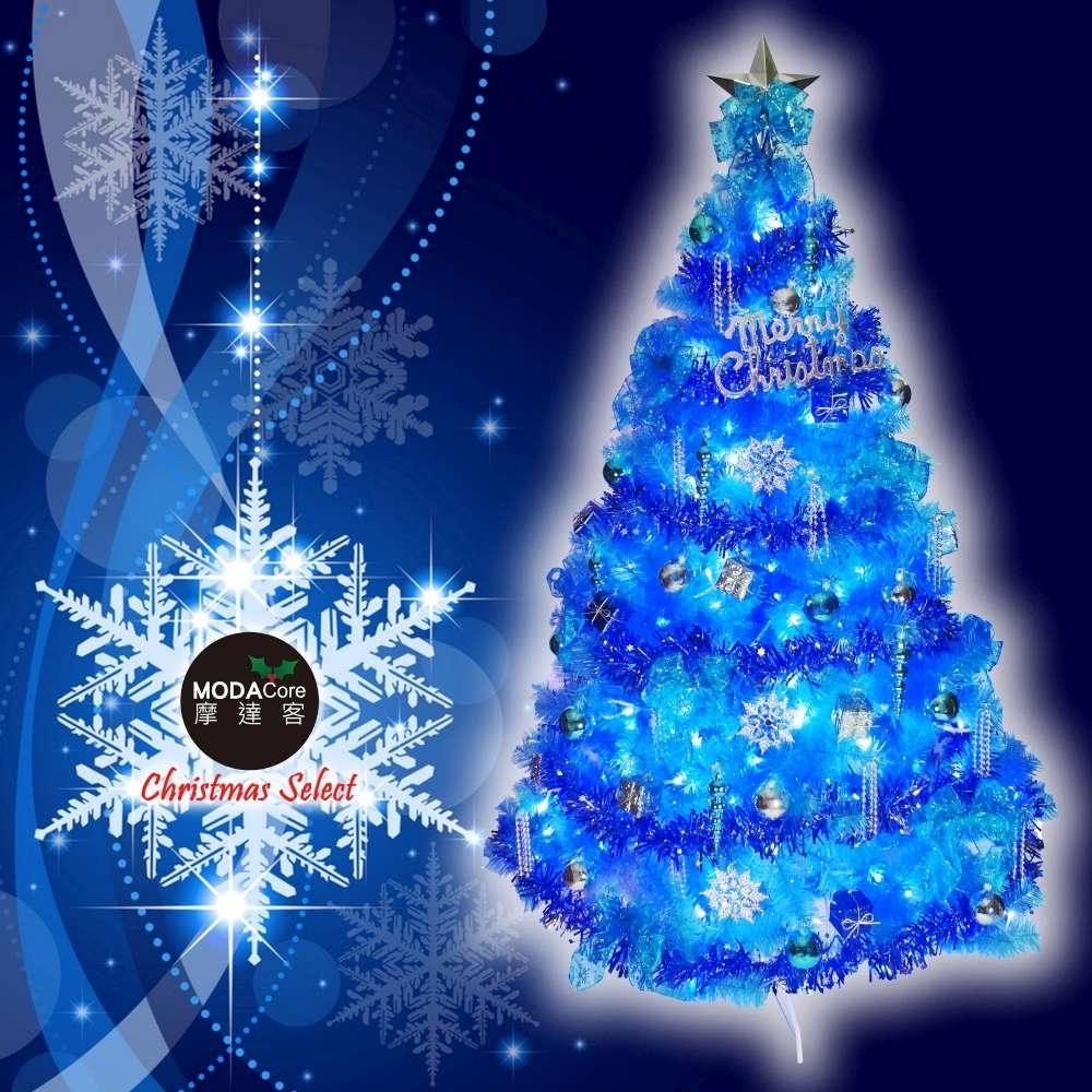 摩達客 台灣製10尺豪華版晶透藍系聖誕樹(銀藍系配件組)+100燈LED燈藍白光6串