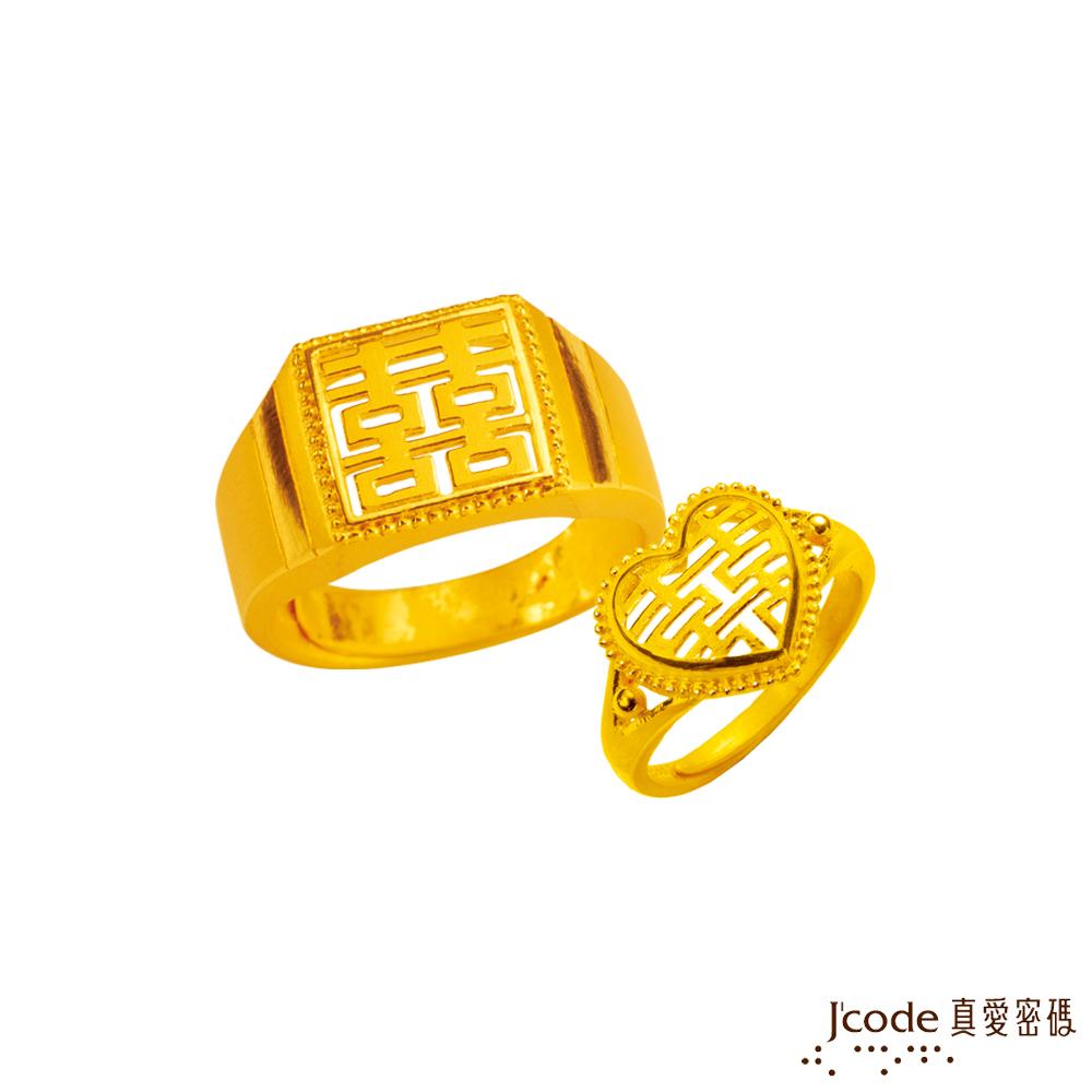 (無卡分期12期)J'code真愛密碼 囍上心頭黃金成對戒指