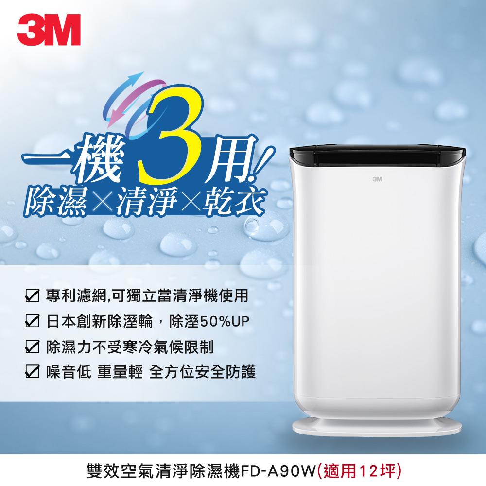 3M 9.5L 雙效空氣清淨除濕機 FD-A90W
