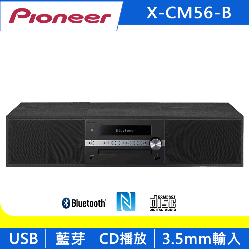 Pioneer先鋒 CD 組合音響 X-CM56-B