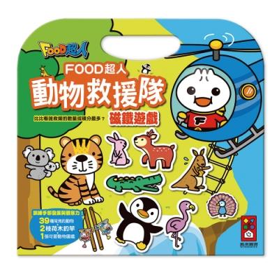 【food超人】動物救援隊磁鐵遊戲