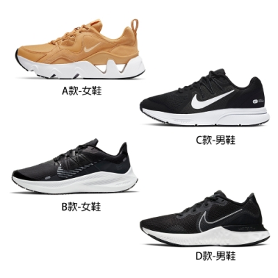 【時時樂限定】NIKE 運動鞋 慢跑鞋 休閒鞋(男女款任選)