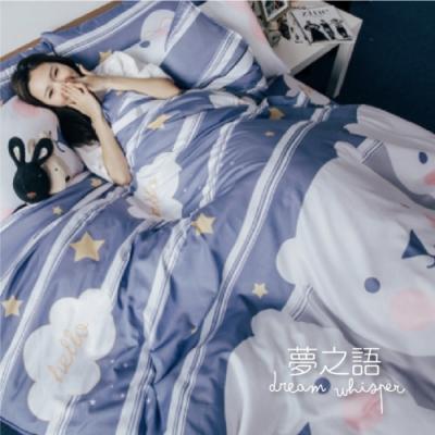 夢之語 頂級天絲床包枕套三件組(星夜白熊)雙人