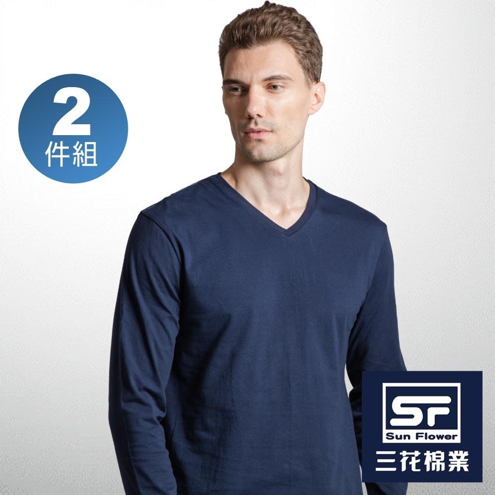 男長T 三花SunFlower彩色V領長袖衫.長T恤.男內衣(2件)
