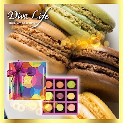 Diva Life 比利時馬卡龍禮盒(9入/盒)x2盒 雙11限定