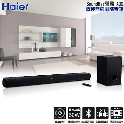 【Haier 海爾】SoundBar聲霸 A3S 藍芽無線劇院音箱+重低音