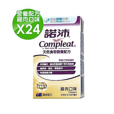 【雀巢諾沛】天然食物營養配方-雞肉24罐x237ml