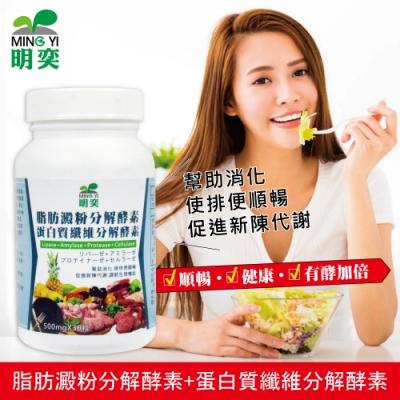 【明奕】脂肪澱粉分解酵素+蛋白質纖維分解酵素X1瓶(30粒/瓶)