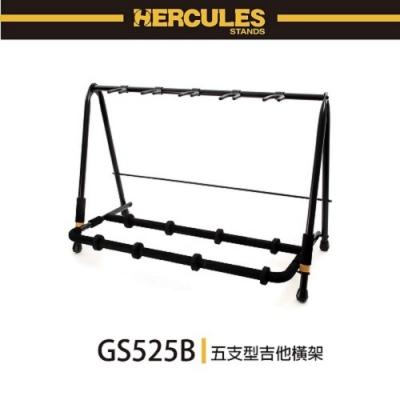 HERCULES GS525B/五支置放型吉他架