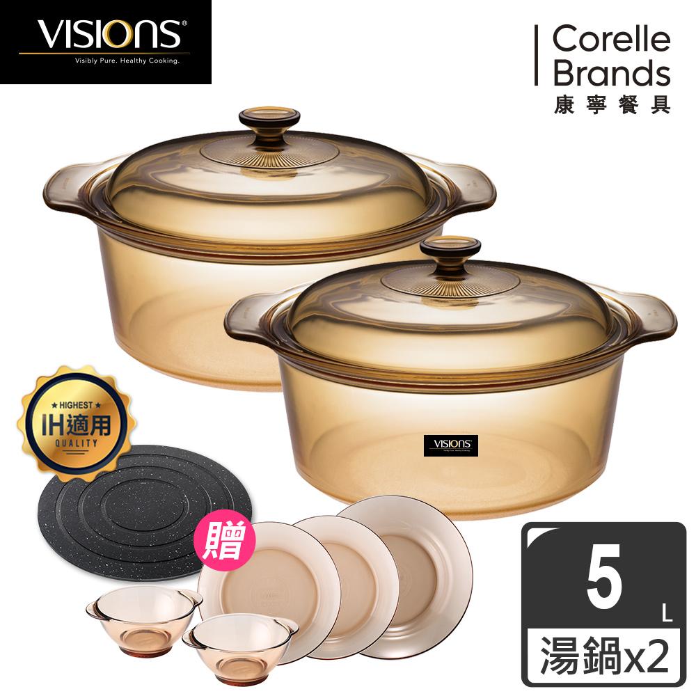 美國康寧 Visions 晶彩透明鍋雙鍋組雙耳5L-2入組