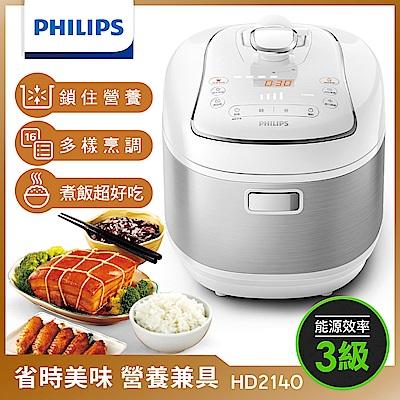 [熱銷推薦]飛利浦 PHILIPS 智慧萬用電子鍋 HD2140白色