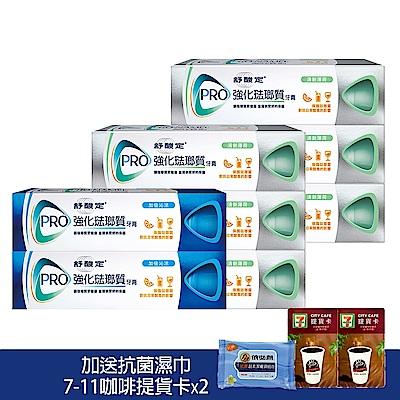[時時樂限定+3好禮]舒酸定 強化琺瑯質牙膏110g*8入組(清新薄荷6+加倍沁涼2)