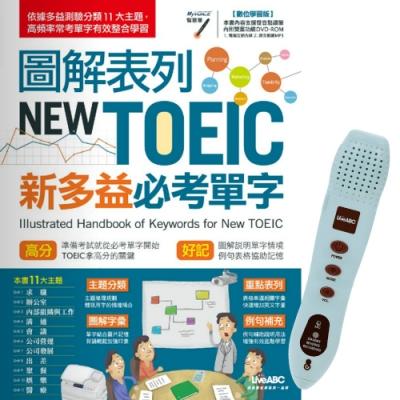 圖解表列NEW TOEIC新多益必考單字 + LivePen智慧點讀筆(16G)