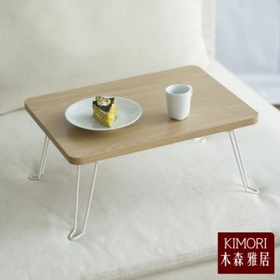 木森雅居 KIMORI simple系圓角折疊矮桌(小款)40x30x18.5cm