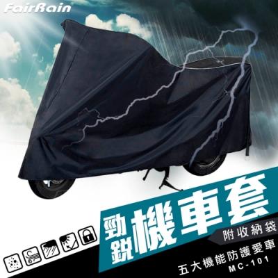 【飛銳 FairRain】勁銳高級機車罩 XL號
