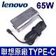 聯想 LENOVO 65W 變壓器 20V 3.25A TYPE-C USB-C 充電器 電源線 充電線 product thumbnail 1