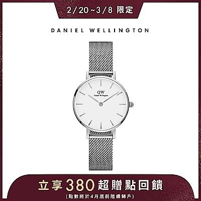 DW 手錶 官方旗艦店 28mm銀框 Petite 星鑽銀米蘭金屬錶