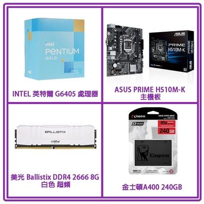 INTEL 英特爾 G6405 處理器 +ASUS PRIME H510M-K 主機板+ 美光 Ballistix DDR4 2666 8G 超頻桌上型記憶體+ 金士頓A400 240GB SSD